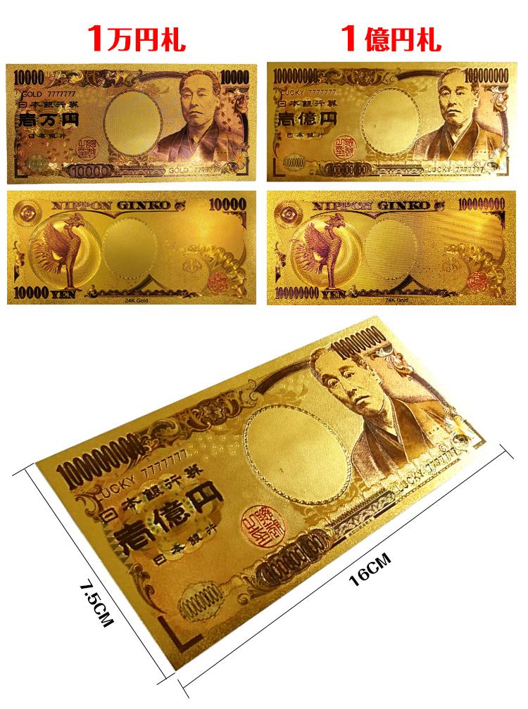 金色の壱萬円札10枚セット pa043