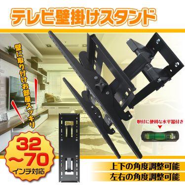 テレビ壁掛けスタンド ny372