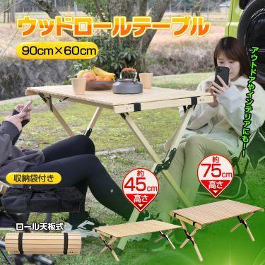 ウッドロールテーブル od391