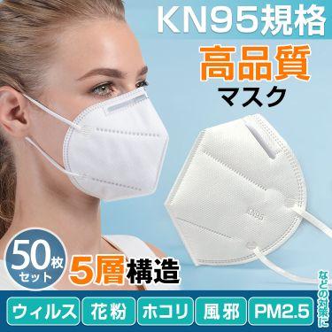 マスク KN95  ny268-50