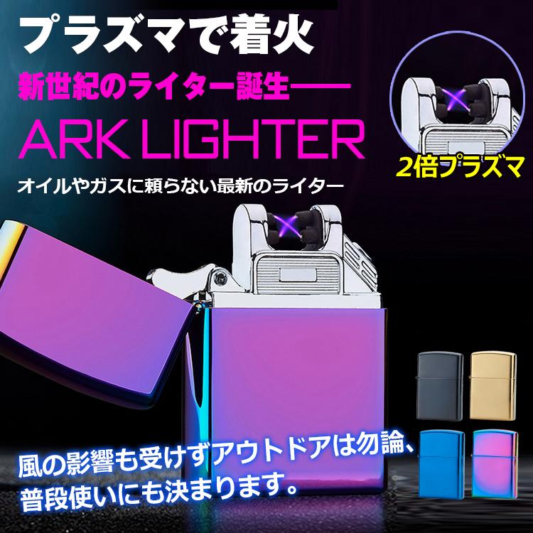 ガス不要の新感覚アークライター rt004