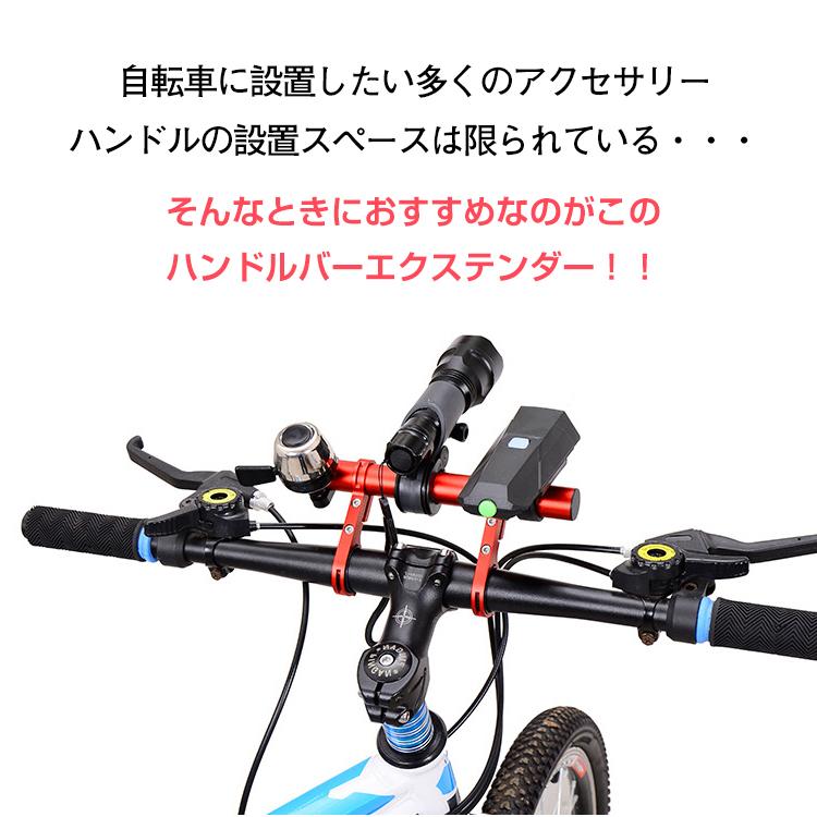 ハンドルバーエクステンダー自転車用 od352
