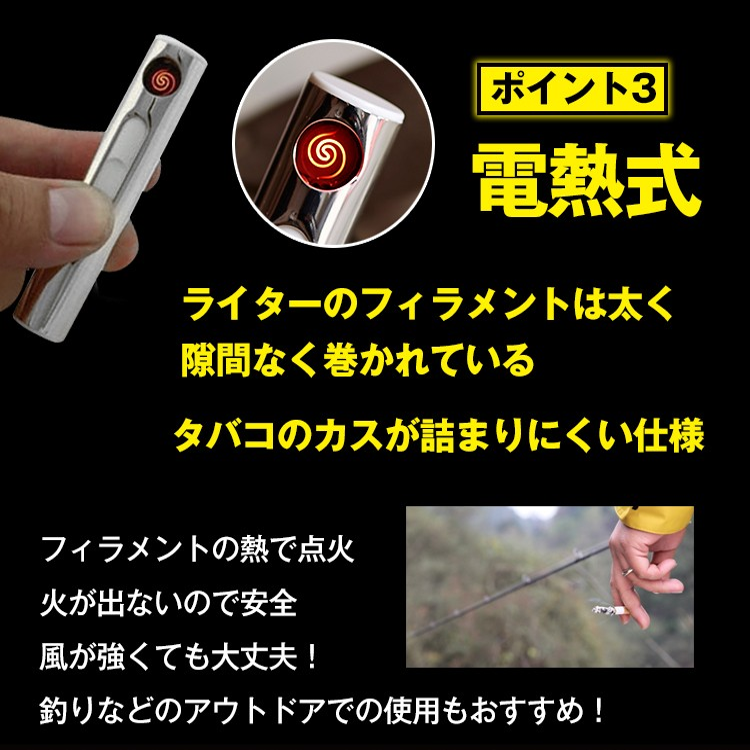 タバコサイズの電熱式ライター rt006