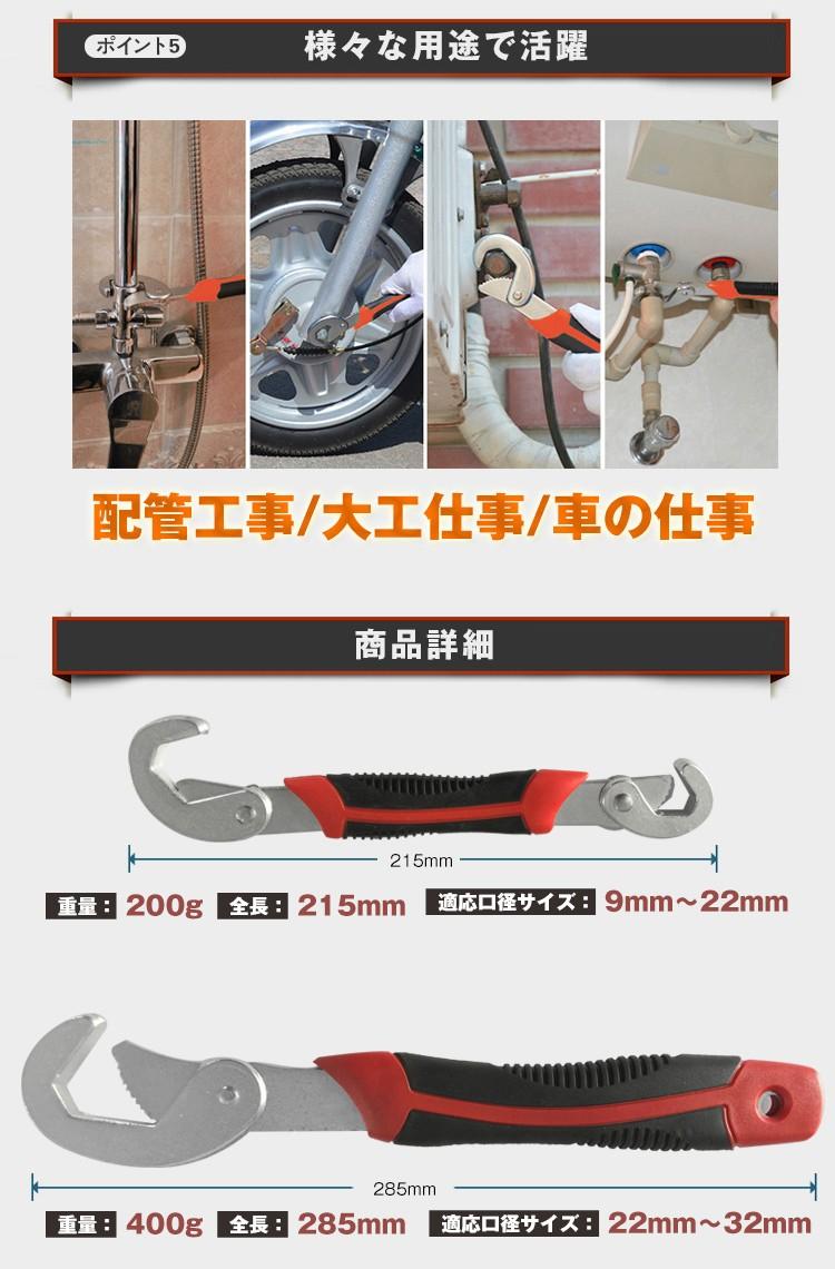 万能レンチセット zk111