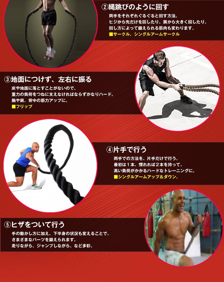 トレーニングロープ de038