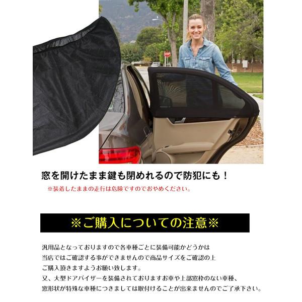 車用防虫ネット ee133