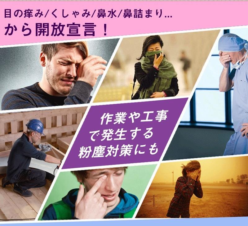 花粉症対策メガネ sa004