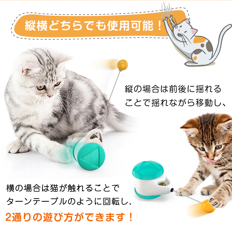 猫用バランススイングカー pt038