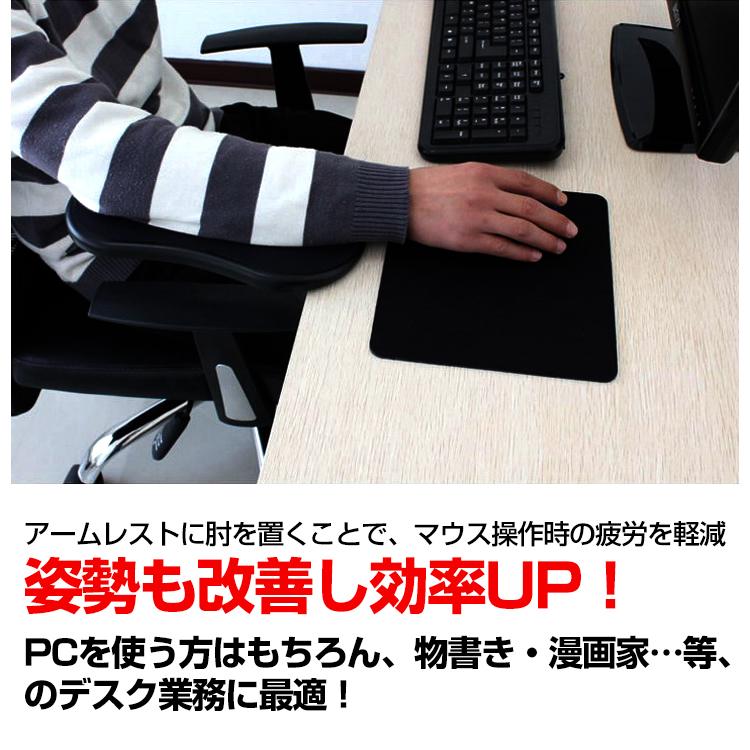 デスク用アームレスト mb113