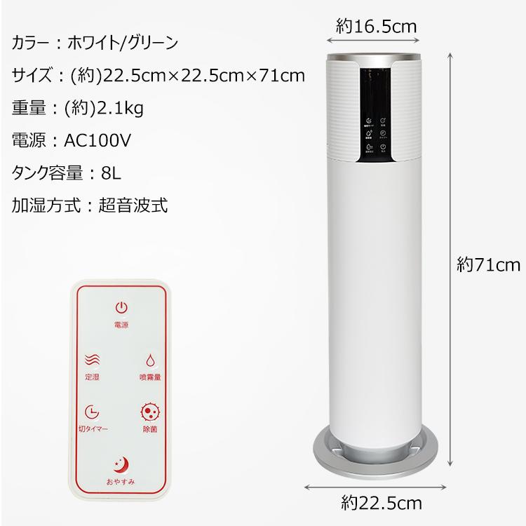 超音波加湿器 8L ny433