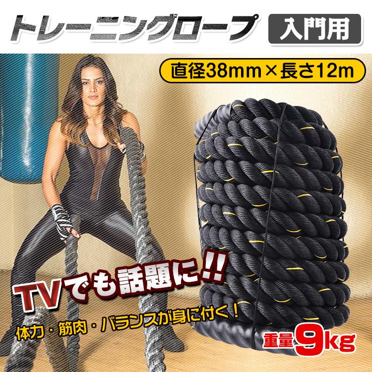 ロープ9kg de080