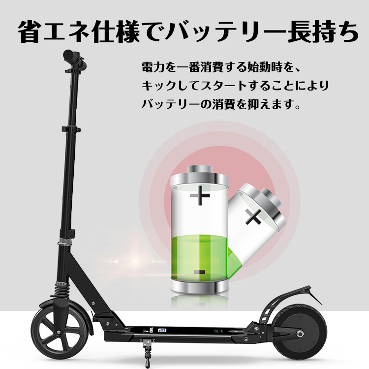 電動キックボード ad247
