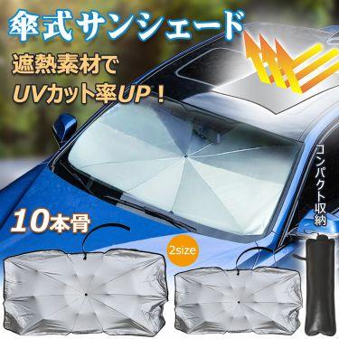傘式フロントガラスカバー ee272