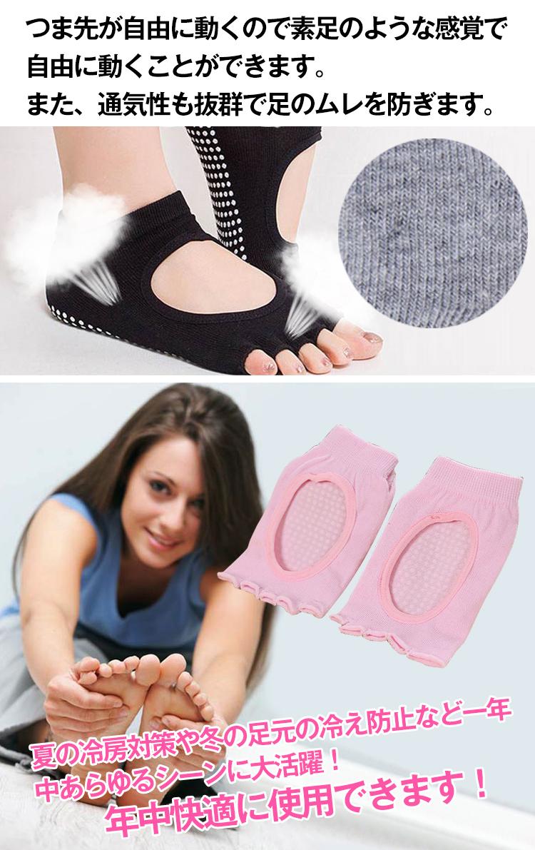 ヨガ用靴下 de046
