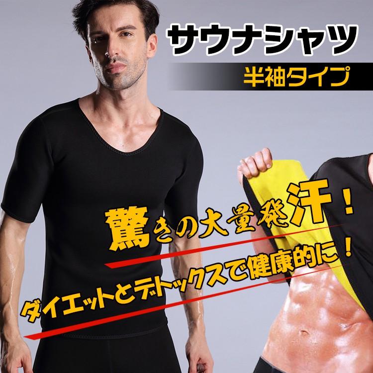 サウナシャツ de047