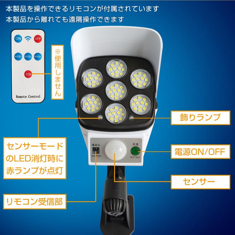 ソーラーセンサーライト sl076