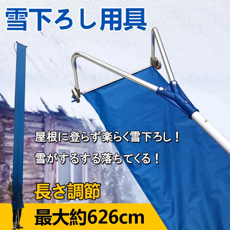 雪下ろし用具 ny217