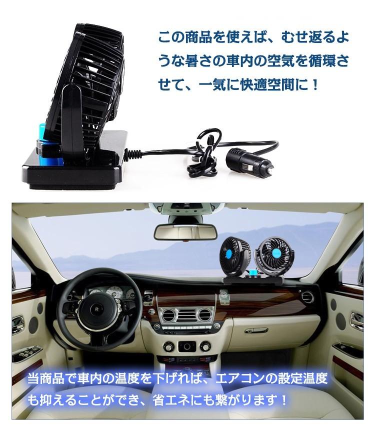 車用ツインタイプ扇風機 e040