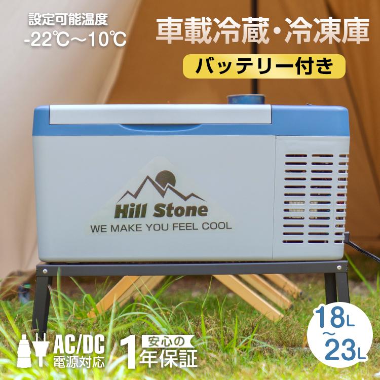 18L 車載用 冷蔵・冷凍庫 ee218(バッテリー内蔵タイプ)
