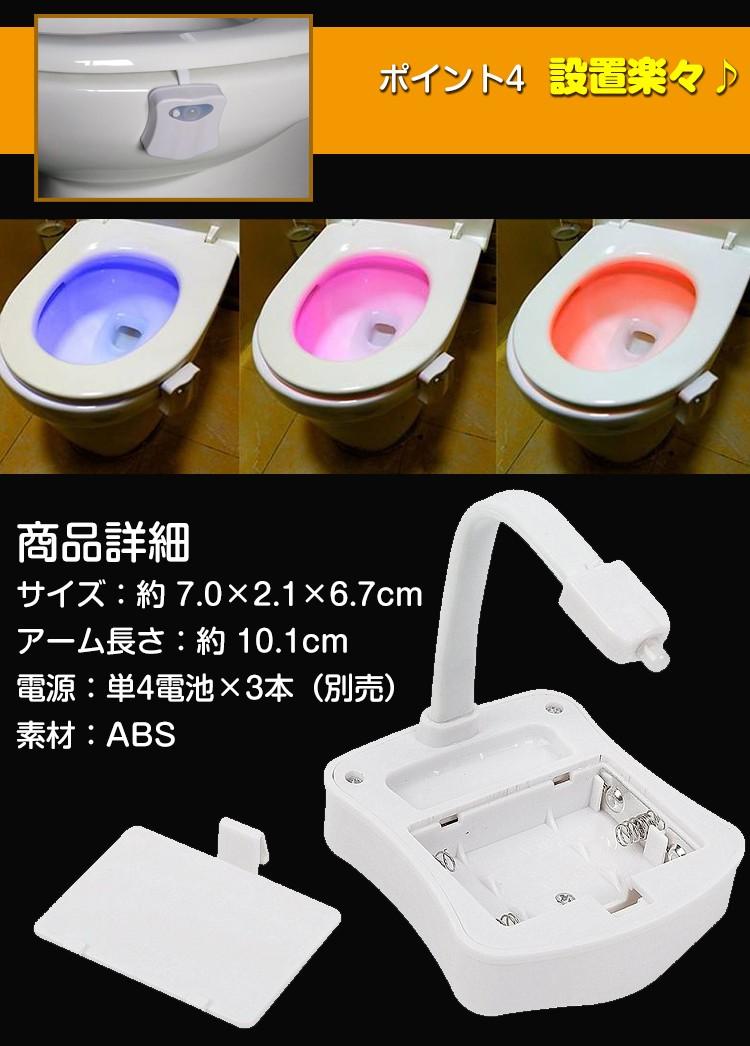 トイレ用人感センサー付きライト sl023