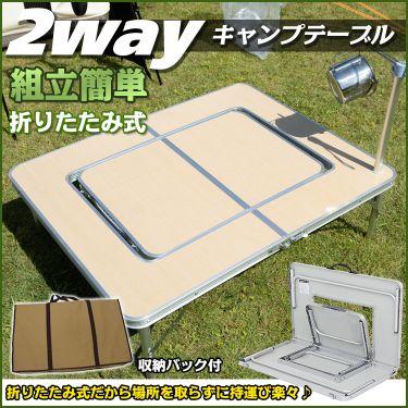キャンプテーブル2way ad177