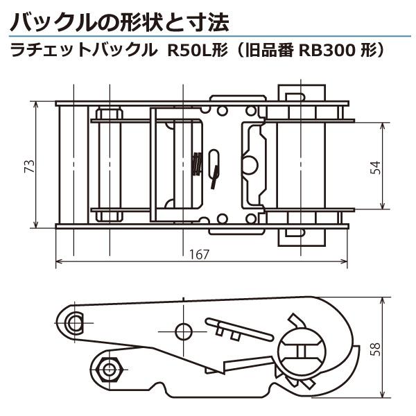 ベルタイト ラチェットバックル ナローフック 幅50mm 長さ1m+5m