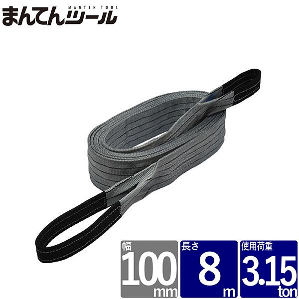 ベルトスリング 幅100mm 長さ8m