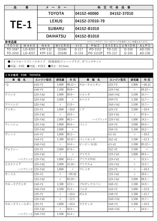 オイルフィルター TE-1 トヨタ/ダイハツ用