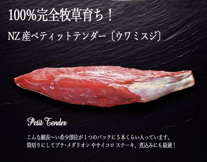 【自然育ちの牧草牛】ペティットテンダー〔ウワミスジ〕 1.5Kg