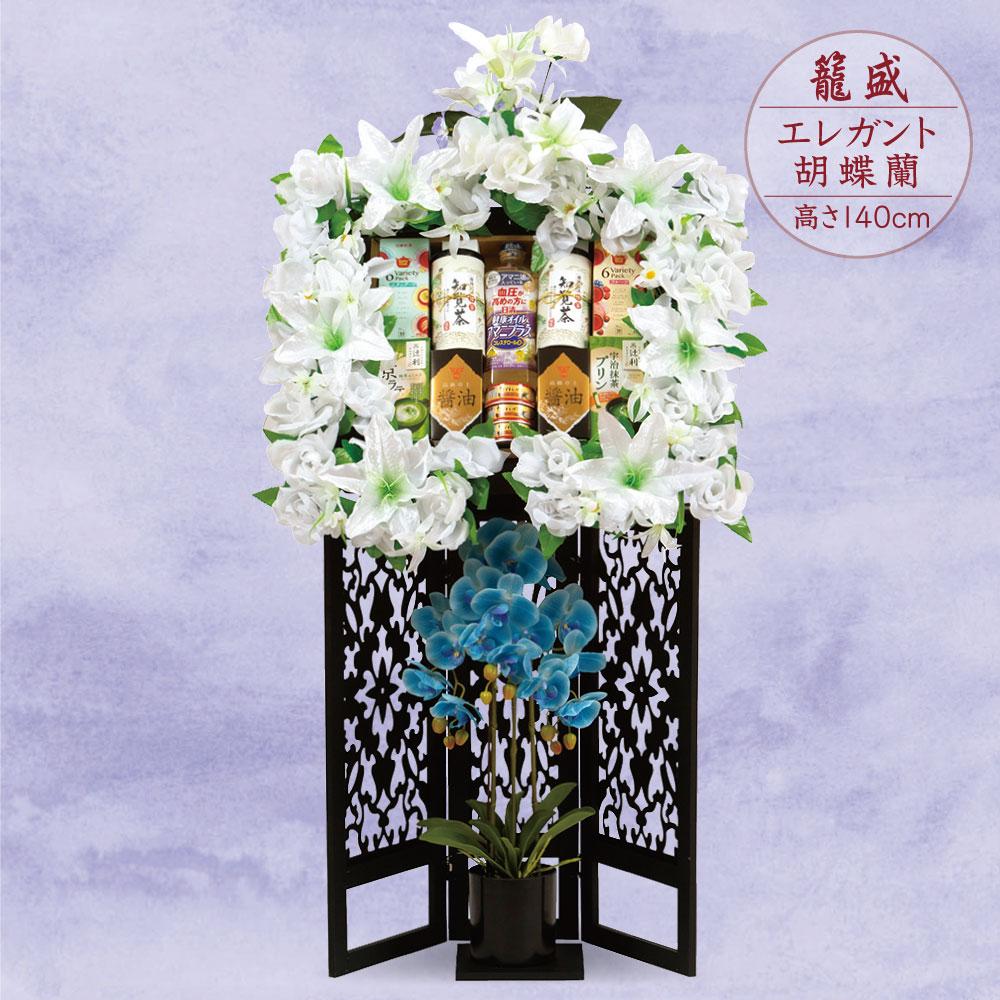 籠 盛 【M-200】造花(エレガント胡蝶蘭)