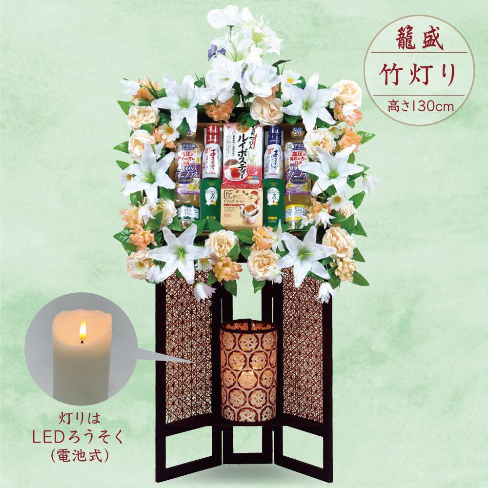 籠 盛 【MY-150】竹灯り(LEDろうそく電池式)