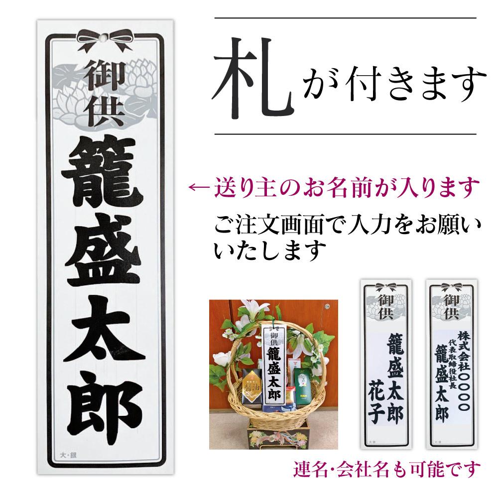 籠 盛 【M-50】柳手籠(台座付)