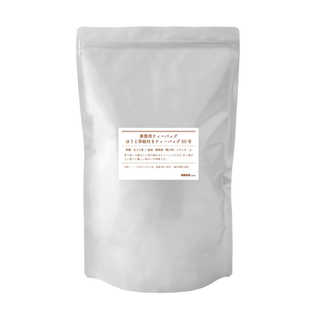 ほうじ茶紐付きティーバッグ50号(上)500g