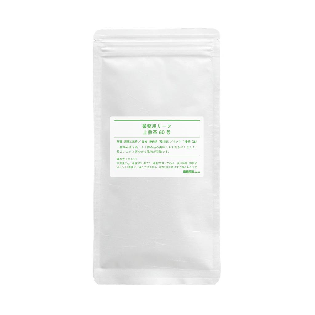 業務用上煎茶60号(中)100g