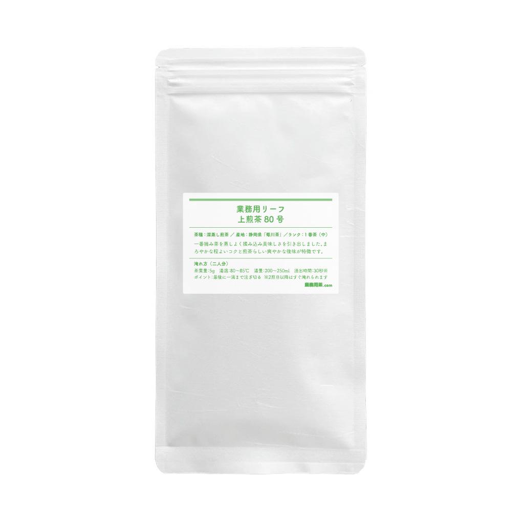 業務用上煎茶80号(中)100g