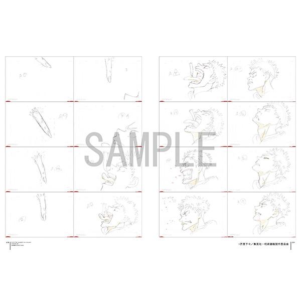 【二次受付】呪術廻戦 KEY ANIMATION Vol.1