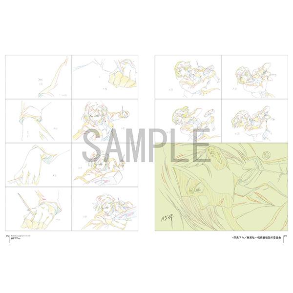 【三次受付】呪術廻戦 KEY ANIMATION Vol.1
