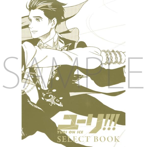 ユーリ!!! on ICE SELECT BOOK