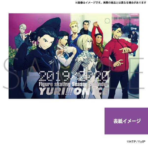 ユーリ!!! on ICE 日めくりカレンダー