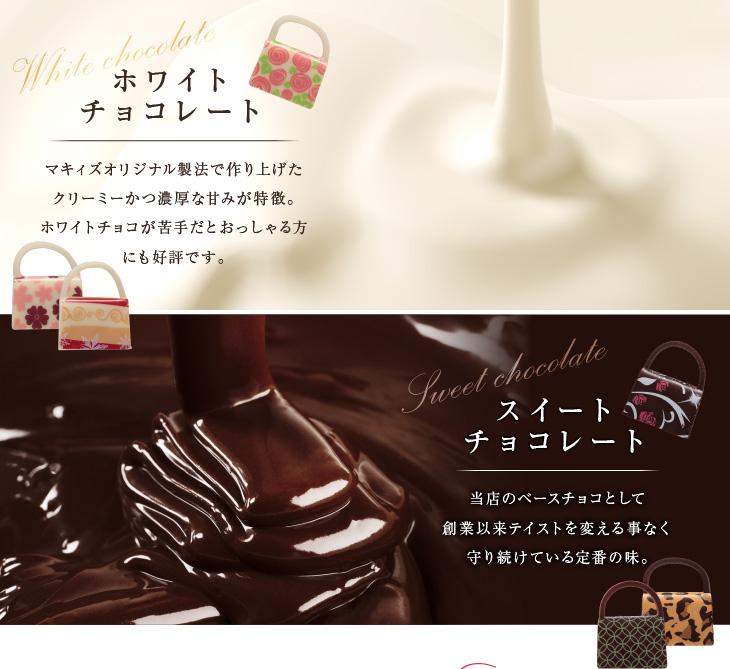 母の日 神戸ファッションチョコレート 4個入り