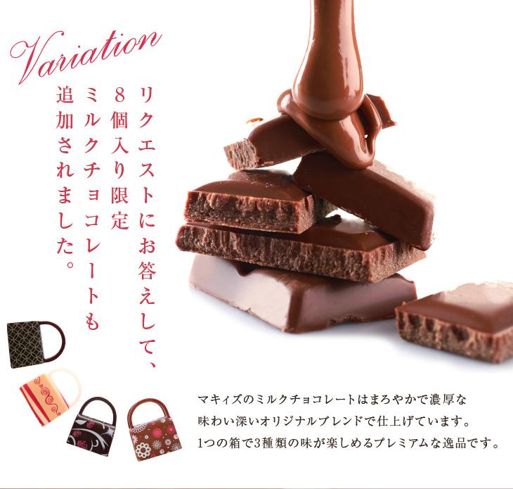 神戸ファッションチョコレート 8個入り 母の日
