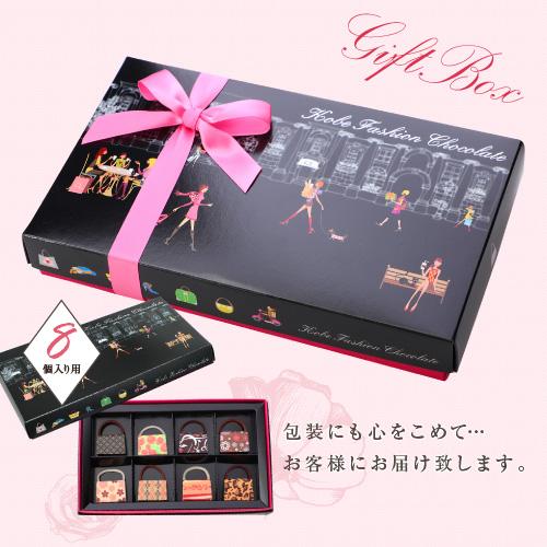 バレンタイン 神戸ファッションチョコレート 8個入り ホワイトデー お返し
