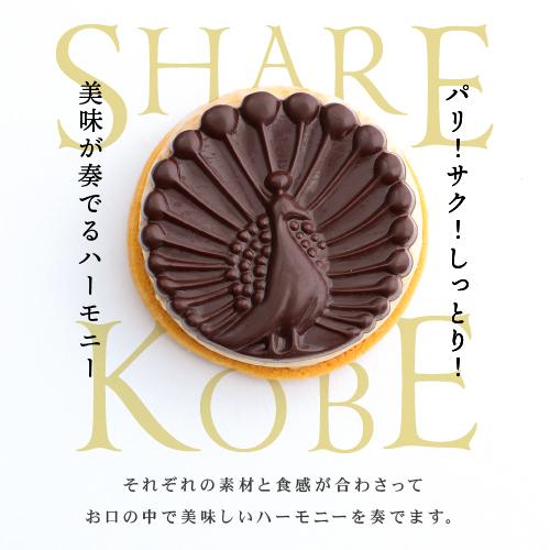 洒落神戸チョコさんど(5個セット)