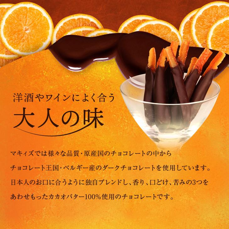 【最高級チョコレート使用】ワイン、焼酎などのお酒との相性抜群!バレンシアの月(チョコレートギフト)【本命チョコに♪】