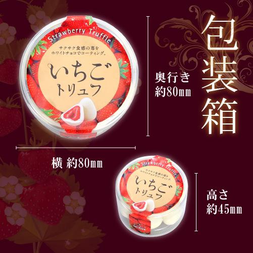 【神戸】 いちごトリュフCup 65g