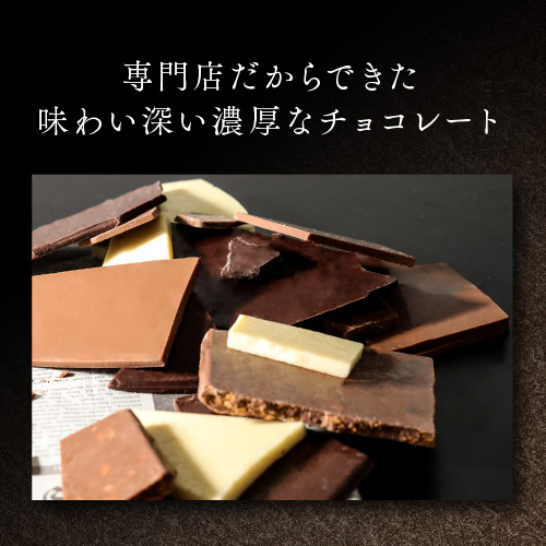 送料無料 コソットショコラ10袋セット カカオ72%/ワッフル/オレンジ/バナナ/ラムレーズン まとめ買い 小袋タイプ 割れチョコ訳あり チョコレート