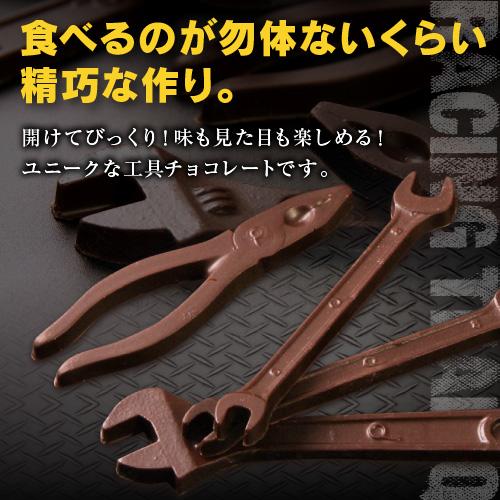 工具缶3種×2セット 工具チョコレート 【義理チョコに♪】