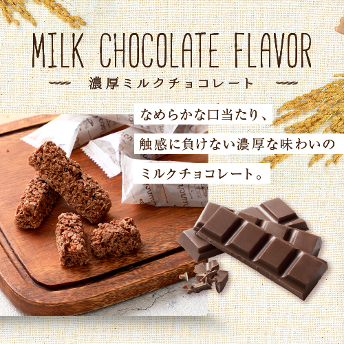神戸港町米粉チョコクランチ(ミルクチョコレート)新潟県産コシヒカリ使用