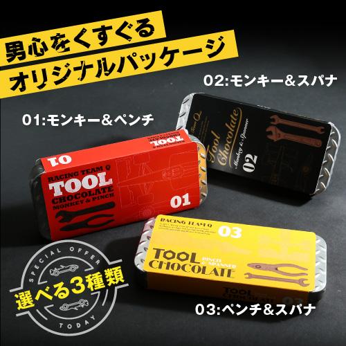 ミニ缶 工具チョコレート 【チョコレート専門店】神戸老舗チョコレート店