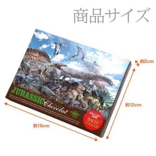 ジュラシックショコラ(恐竜チョコレート)ポップアップ10箱セット